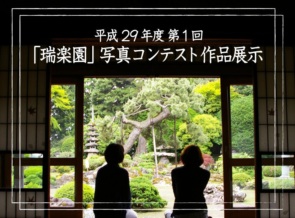 平成29年度第1回「瑞楽園」写真コンテスト作品展示
