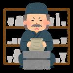 瑞楽園で「陶芸作品の鑑賞」